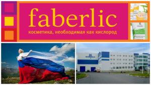 faberlic-rossiya