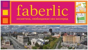 faberlic-novosibirsk