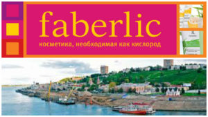 faberlic-nigniy-novgorod