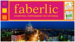 Фаберлик в Оренбурге
