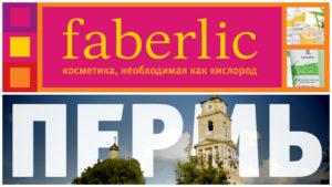 faberlic-perm