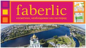 faberlic-pskov