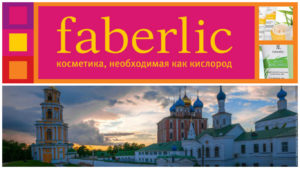 faberlic-ryazan