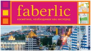 faberlic-samara
