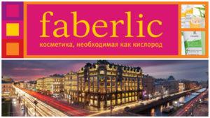 faberlic-sankt-peterburg