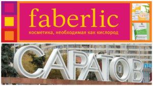 faberlic-saratov