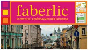 faberlic-smolensk