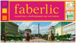 faberlic-stavropol