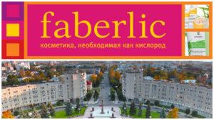 faberlic-tver