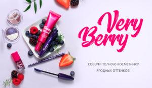 фаберлик very berry 1