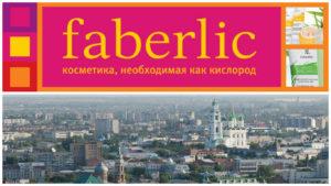 faberlic-astraxan