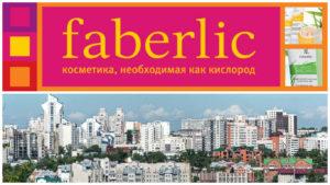 faberlic-barnaul
