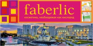 faberlic belgorod