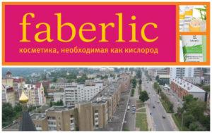 faberlic bryansk