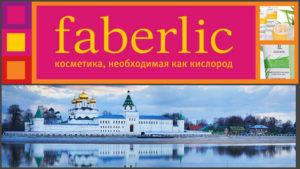 faberlic kostroma
