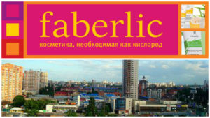 faberlic-krasnodar
