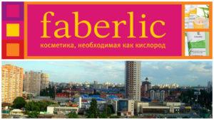faberlic-krasnodar