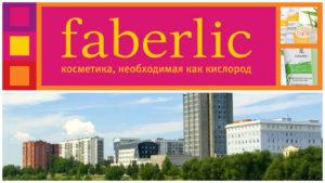 faberlic-kurgan