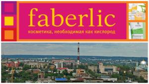 faberlic-kursk