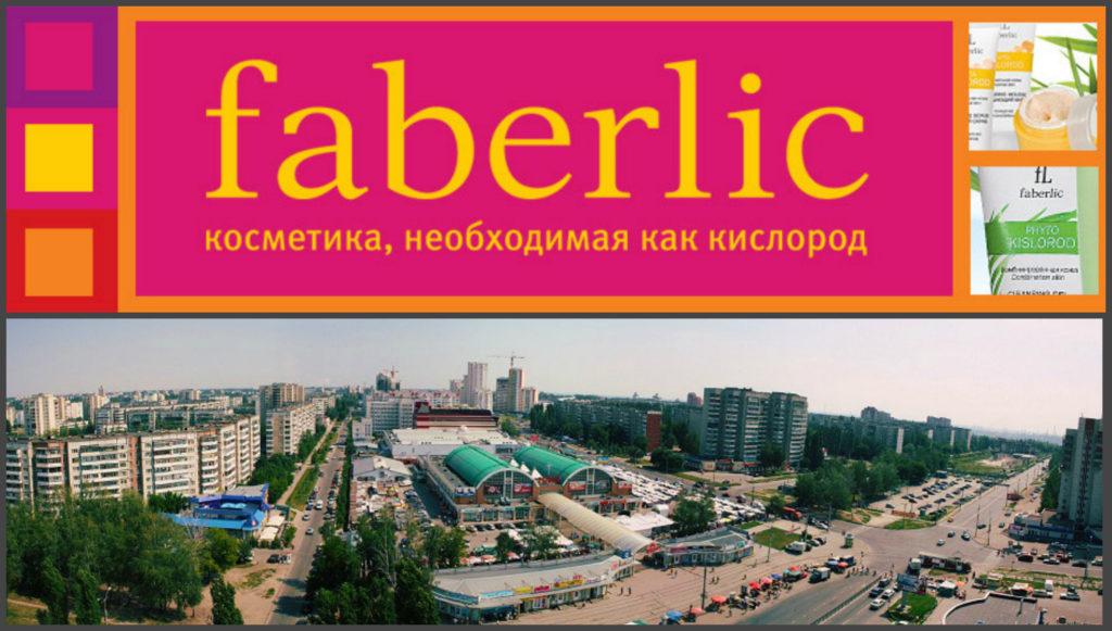 faberlic lipetsk