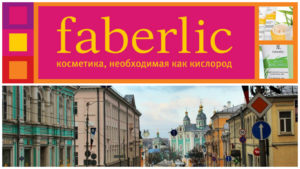 faberlic-tomsk