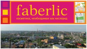 faberlic-tula