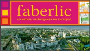 faberlic volograd