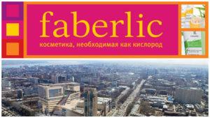 faberlic-voroneg