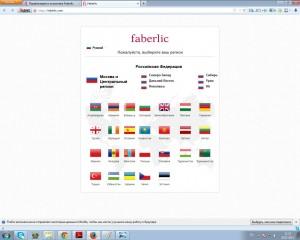 Faberlic 1