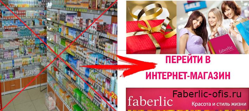 bisnes-s-faberlic-online
