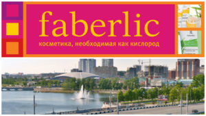 faberlic-chelyabinsk