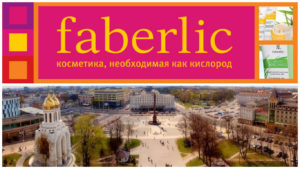 faberlic-kaliningrad