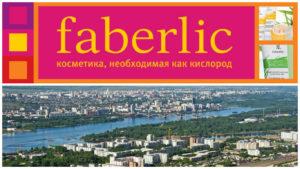 faberlic-krasnoyarsk