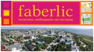 faberlic-ulyanovsk