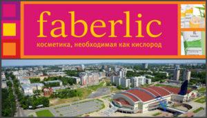 faberlic-xabarovsk