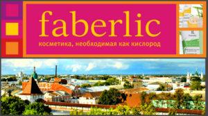 faberlic-yaroslavl