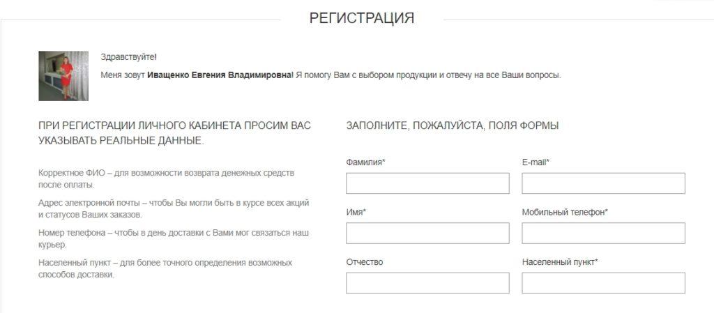 регистрация фаберлик