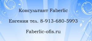 vizitka faberlic