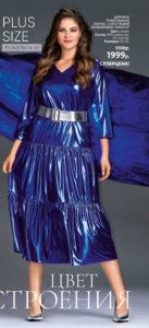 платье фаберлик 2020