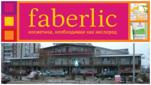 faberlic-roslavl