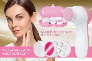 Аппаратный массаж Фаберлик