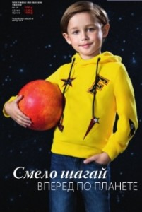 faberlic dly detey deti galaktiki
