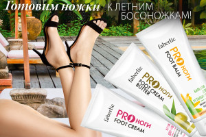 faberlic-pro-nogi