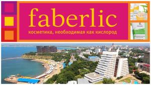 faberlic-anapa