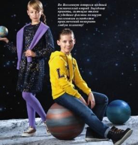 faberlic-dly-detey-deti-galaktiki