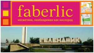 faberlic-v-gelendgike
