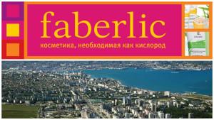 faberlic-v-novorossiyske
