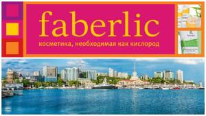 faberlic-v-sochi