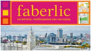 faberlic-v-voronege