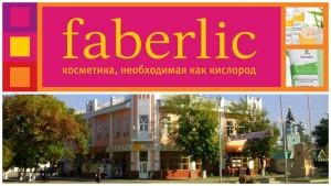 faberlic-labinsk